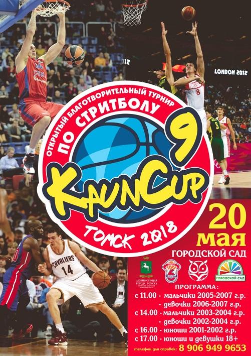 Kaun Cup 9 в Городском саду!